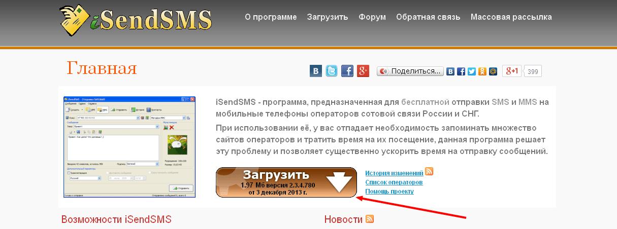 Загрузочная страница программы iSendSMS