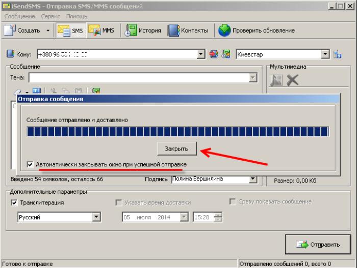 Уведомление об отправке и доставке СМС